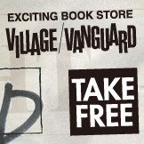 VILLAGE VANGUARD PRESS フリーペーパー 16ページ