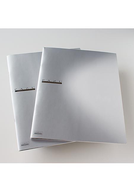 道路照明「PAZU」の32ページパンフレット表紙