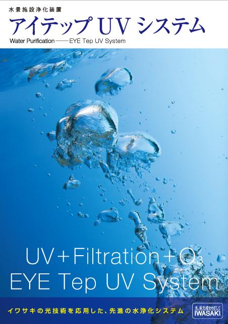 光を利用した水浄化装置「アイテップUV」のカタログ表紙