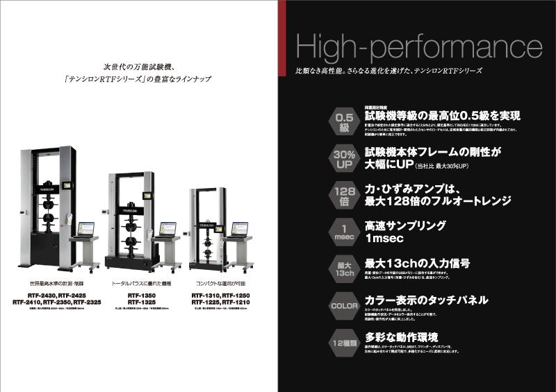 試験機のラインナップ紹介ページと、進化した高性能を紹介するページ