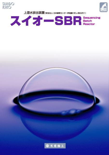 排水処理場施設の商品カタログ表紙