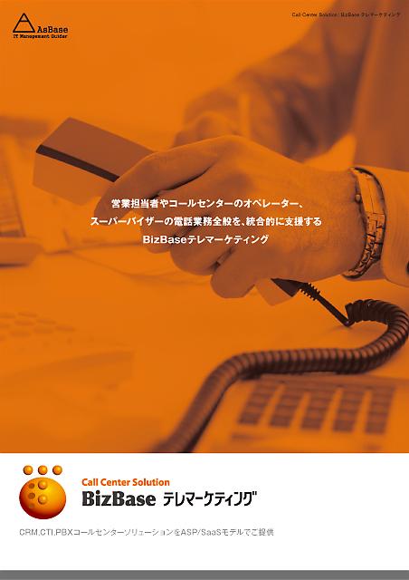 コールセンターソリューションシステムのパンフレット表紙