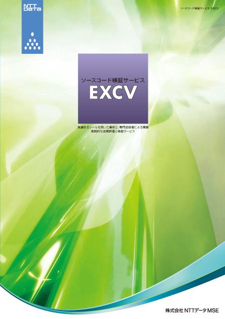 ソースコード検証サービス「EXCV」のカタログ表紙