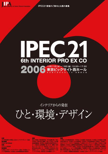 IPEC21の開催案内パンフレット表紙