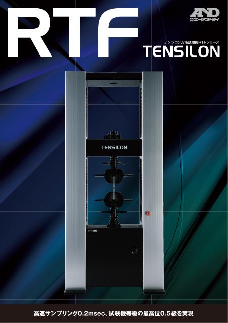RTFシリーズのパンフレット表紙