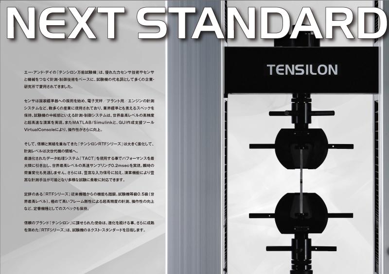 RTFシリーズカタログ中面の表2見開き