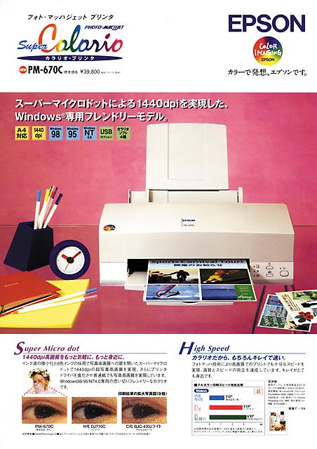 エプソン PM-670C大学生協向け販売 A4両面リーフレット