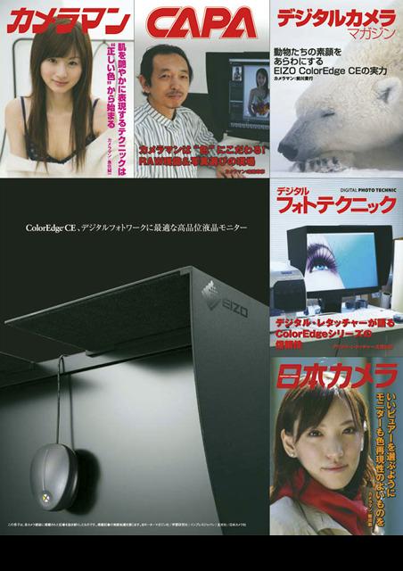 EIZO ColorEdge カメラ雑誌タイアップ抜き刷り小冊子