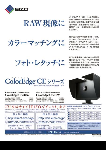 抜き刷り冊子の表4広告