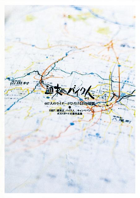 ヤマハ発動機 週末はバイク人キャンペーン ポストカード大賞作品集