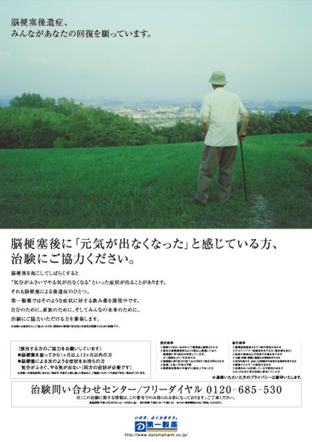 第一製薬 治験広告 日経新聞全15段新聞広告