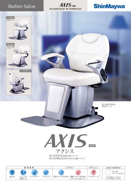 新明和リビテック 美容室/理容室業務用椅子 A4表裏リーフレット 基本フォーマット