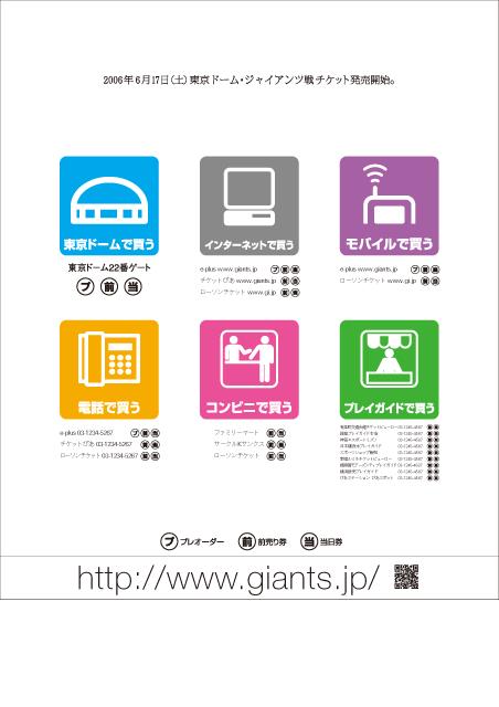 読売ジャイアンツ 東京ドーム戦 チケット販売 新聞広告