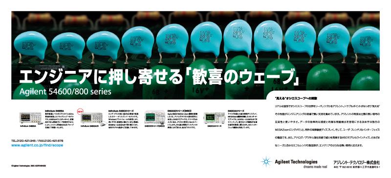 アジレント オシロスコープ測定器 全7段日経新聞広告
