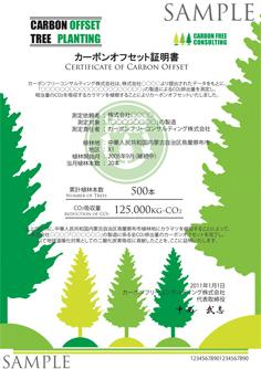 植林活動によるカーボンオフセット