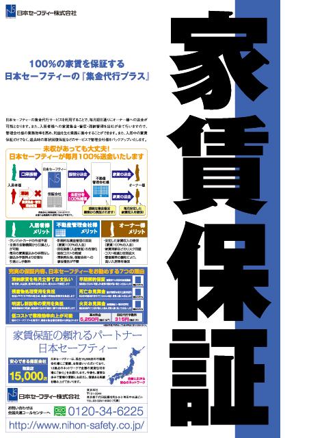 日本セーフティー 家賃保証 業界紙 全15段 新聞広告