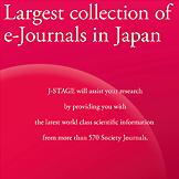 科学技術振興機構 J-STAGE 雑誌広告