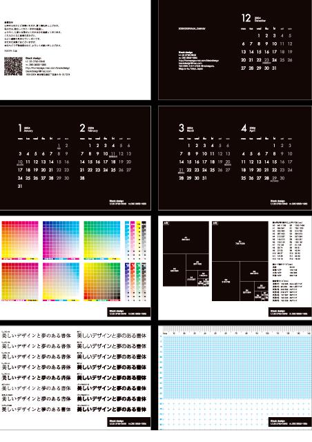 Black design年賀状 2005年 ノベルティカレンダー
