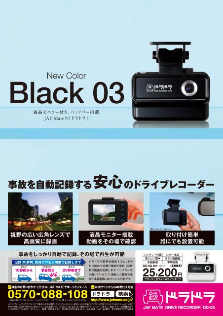 黒ドラドラ訴求案 JAF MATE ドライブレコーダー ドラドラ 雑誌広告