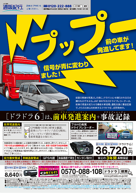 JAF MATE 発進お知らせ案 雑誌広告