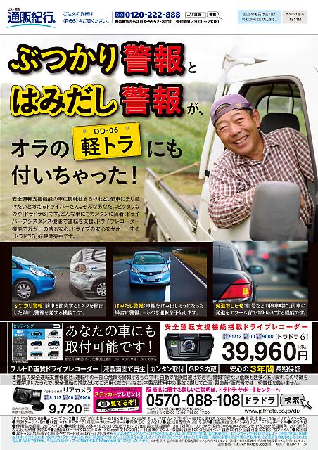 軽トラ案 雑誌広告 JAF MATE